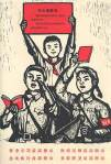 Cultural Revolution propaganda for children--study hard